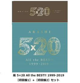 1+2【あす楽】【新品・未開封】5×20 All the BEST!! 1999-2019【初回限定盤1+初回限定盤2】2枚セット 嵐 4580117627605 4580117627612
