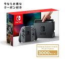 Gク【あす楽】【送料無料】【3000円キャンペーンクーポン付】Nintendo Switch Joy-Con(L)/(R) グレー 任天堂 49023705…