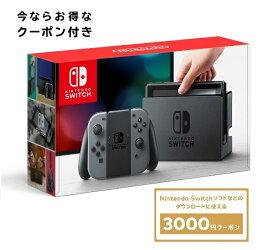 Gク【送料無料】【3000円キャンペーンクーポン付】Nintendo Switch Joy-Con(L)/(R) グレー 任天堂 4902370535709 (※沖縄県、離島は送料別途+500円がかかります)