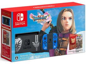 【あす楽】【キャッシュレス5%還元対象】Nintendo Switch ドラゴンクエストXI S ロトエディション 任天堂 ドラクエ 4902370543919