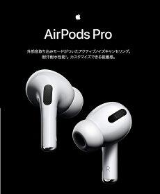 【AirPods最新モデル】AppleAirPodsPro【MWP22J/A】【2019年10月発売モデル】【カナル型イヤホン】【新品/正規品】【アップル純正品】エアーポッズプロ