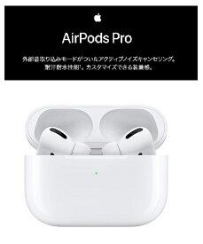 P未【あす楽】【保証未開始品】【AirPods最新モデル】 【MWP22J/A】 Apple AirPods Pro【2019年10月発売モデル】【カナル型イヤホン】【新品/正規品】【送料無料】【アップル純正品】エアーポッズプロ