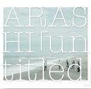 【あす楽】「untitled」(初回生産限定盤) 限定版 嵐 【16thアルバム】 アンタイトル 4580117626561(※沖縄県、離島は…