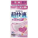 【あす楽】ユニ・チャーム 超快適マスク プリーツタイプ 【女性用 小さめサイズ】【ベビーピンク】1箱【30枚入り】(日本製PM2.5対応)…