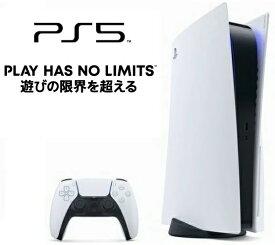 PS5新/通【13時までの注文で即日発送】【300g軽量版】【新品】【新型】PlayStation5 本体【CFI-1100A01】【通常版(ディスクドライブ搭載モデル)】【新品・国内正規品】【送料無料】PlayStation 5 PS5 プレステ5 ソニー 4948872415200