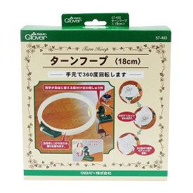 【送料無料】Clover ターンフープ 18cm 57-493
