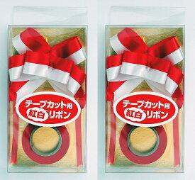 【送料無料】テープカット用 紅白リボン 2個セット 【パーティーグッズ】 カネコ