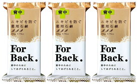 【送料無料】ペリカン石鹸 薬用石鹸 ForBack 135g×3個セット