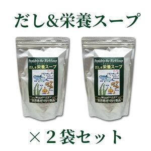 【送料無料】 千年前の食品舎 だし&栄養スープ 500g ×2袋セット 無添加 無塩 粉末 天然ペプチドリップ 国産 和風出汁 ギフト