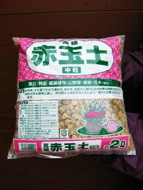 赤玉土3リットル(中粒) 【土 用土 培養土 園芸用土】