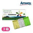【3箱セット】アムウェイ 新トリプルX(レフィル) Amway