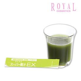 ロイヤル化粧品 スーパー青汁EX (3g×30スティック) 賞味期限:半年以上【SALE】