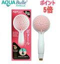 【送料無料】ファインバブル マイクロナノバブル マイクロバブル シャワーヘッド アダプター付きAQBL 日本製AQUA…