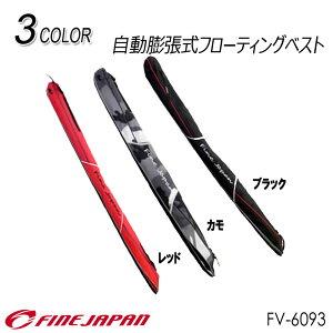 自動膨張式フローティングベスト FV-6093 ファインジャパン FINE JAPAN 釣り フィッシング ライフジャケット 救命胴衣 安全ベスト 防災