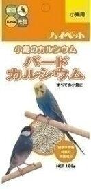 ★最大350円引クーポン★ハイペット NEWバードカルシウム 100g
