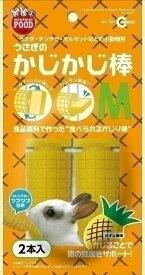 ★★ 最大350円OFFクーポン ★★マルカン ミニマルフード うさぎのかじかじ棒 M 2個 MR−633