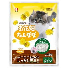 猫砂 お花畑 たんぽぽ 8.5L