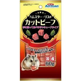 ★最大300円引きクーポン配布★ミニアニマン ハムスター・リスのカットビーフ 60g