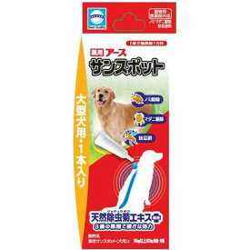 ★最大300円引きクーポン★アース・バイオケミカル 薬用アースサンスポット 大型犬用 1本入り