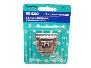 【メール便対応可能】 Panasonic ペットクラブ 全身カット用替刃 ER9302 (犬のトリミング用バリカン)