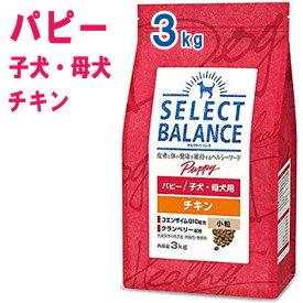 セレクトバランス パピー チキン 小粒 3kg(子犬・母犬用)【送料無料】【あす楽】