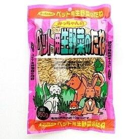 みっちゃんホンポ NEWペット用生野菜の種 350g