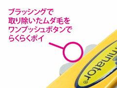 【正規品】ファーミネーター大型犬L長毛種用