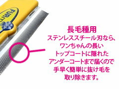 ★★最大350円OFFクーポン★★【正規品】ファーミネーター大型犬L長毛種用