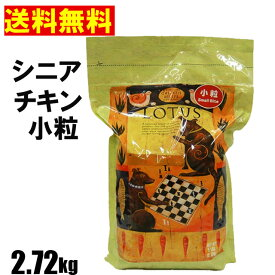 ロータス シニア チキンレシピ 小粒 2.72kg【送料無料】(九州・北海道は別途送料525円です)【賞味期限2021年7月13日以降】