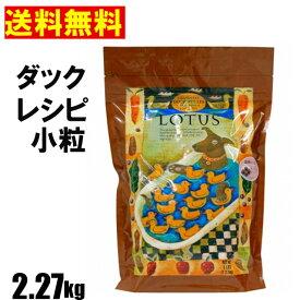 ロータス グレインフリー ダックレシピ 小粒 2.27kg【送料無料】(九州・北海道は別途送料525円です) 【賞味期限2021年5月16日以降】