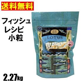 ロータス グレインフリー フィッシュレシピ 小粒 2.27kg【送料無料】(九州・北海道は別途送料525円です)【賞味期限2021年7月13日以降】