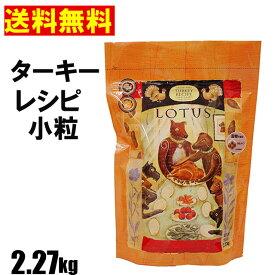 ロータス グレインフリー ターキーレシピ 小粒 2.27kg【送料無料】(九州・北海道は別途送料525円です)【賞味期限2021年4月10日以降】