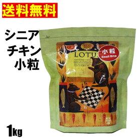 ロータス シニア チキンレシピ 小粒 1kg (高齢犬用)【送料無料】(※沖縄・離島は送料別途)【賞味期限2021年7月13日】