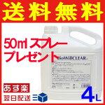 [送料無料]BioWillCLEA-バイオウィルクリア4L