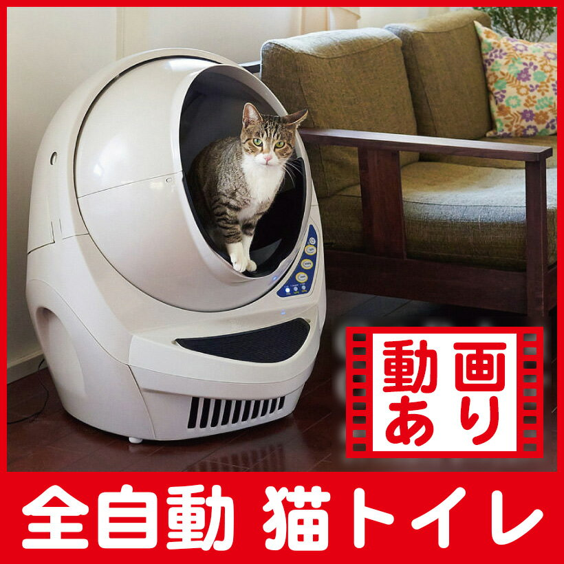 猫の全自動トイレ キャットロボット オープンエアー 猫 トイレ【メーカー1年保証】【送料無料】【大型商品の為 北海道、沖縄、離島は配送不可です】