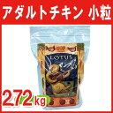 ロータス アダルト チキンレシピ 小粒 2.72kg 【賞味期限2017年10月28日以降】