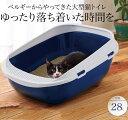 ★★最大350円OFFクーポン★★メガトレー ブルーベリー 大容量28リットル♪大型猫ちゃんや多頭飼いに♪