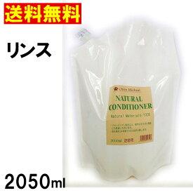 シャンメシャン 自然のリンス(ナチュラルリンス) 2050ml詰替え キタガワ(※沖縄・離島は送料別途)