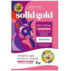 ★最大300円引きクーポン配布★【正規品】ソリッドゴールド カッツフラッケン 1kg