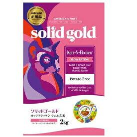 ★最大300円引きクーポン配布★【正規品】ソリッドゴールド カッツフラッケン 2kg
