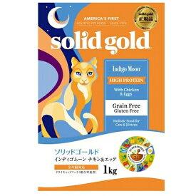★最大300円引きクーポン配布★【正規品】ソリッドゴールド インディゴムーン 猫用 1kg