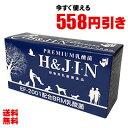 ★★558円OFFクーポン★★■Premium 乳酸菌 H&JIN 1g×90包(動物用)【送料無料】(離島は別途送料です)【賞味期限2…