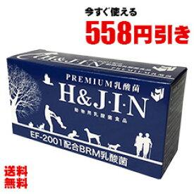 ★558円OFFクーポン★★Premium 乳酸菌 H&JIN 1g×90包(動物用)【送料無料】【賞味期限2022年8月以降】