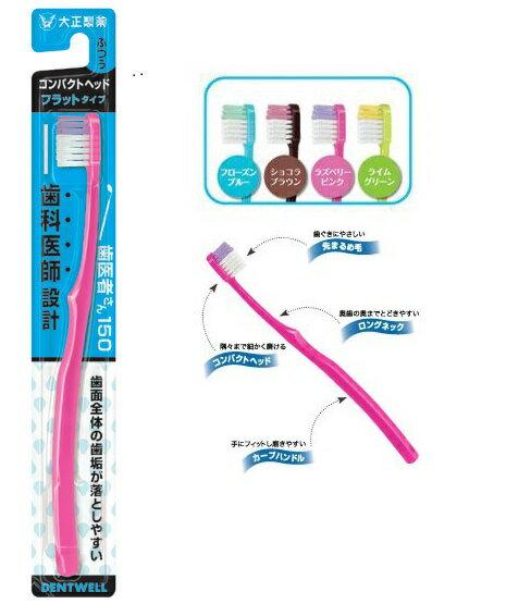 【12本セット品】大正製薬 歯医者さん150 歯ブラシ フラットタイプ ふつう 12本