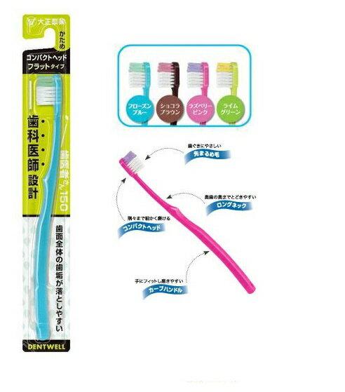 【12本セット品】大正製薬 歯医者さん150 歯ブラシ フラットタイプ かため 12本