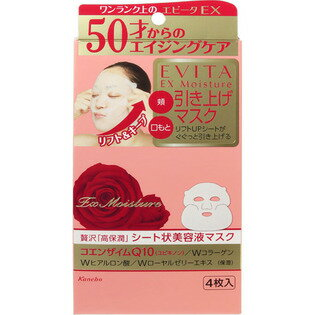 カネボウ エビータ EX リペアマスク 4枚