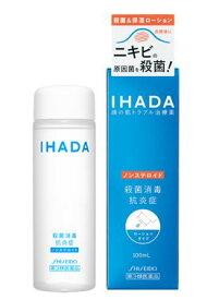 【第3類医薬品】資生堂薬品 IHADA イハダ プリスクリードAC 100ml