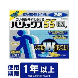【第3類医薬品】 ハリックス55 EX 冷感 ハーフサイズ(7cm×10cm) 12枚入り