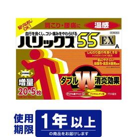 【第3類医薬品】 ライオン ハリックス55EX 温感A(20+5枚入)(温シップ)