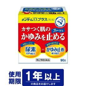 【第2類医薬品】 近江兄弟社 メンターム EXプラス90g(乾燥肌 かゆみ止め)